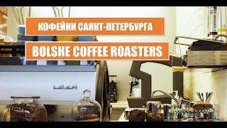 Кофейни Санкт-Петербурга: BOLSHE COFFEE ROASTERS