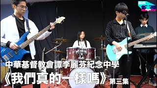 Publication Date: 2019-10-30 | Video Title: 中華基督教會譚李麗芬紀念中學 X 奮青創本視《我們真的一樣嗎