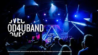 Скачать 4UBAND Вечер хвалы и поклонения PASSWORDX