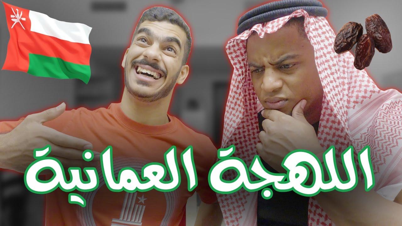 تحدي اللهجة العمانية مع مهند العدواني | #شقبه