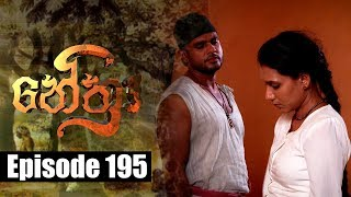 Nethra - නේත්‍රා Episode 195 | 20 - 12 - 2018 | SIYATHA TV Thumbnail