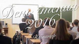 День чтения 2016 в г. Качканар