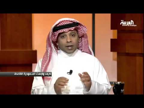 مرايا كيف واجهت السعودية القاعدة Youtube