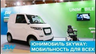 Юнимобиль SkyWay  мобильность для всех. Решение для людей с ограниченными возможностями.