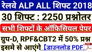 Railway ALP ALL 30 SHIFT 2250 Questions || RRB ALP ALL SHIFT PDF || Railway Group D Most Questions