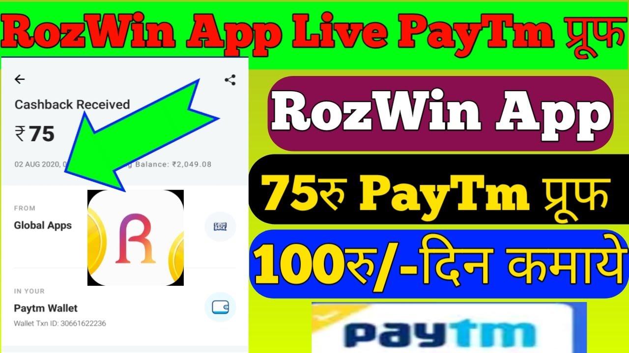 RozWin App Live Paytm Proof | 50रु Paytm Proof From RozWin App | Earn money to rozwin app