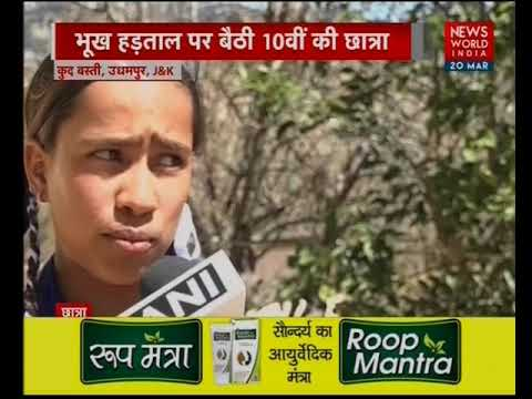 A Class 10th Student Of J&K's Village Hunger Strike For The Construction Of Toilet