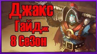 League of Legends - Jax (Джакс) Лес 8 Сезон, патч 8.15