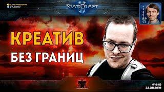 ЖЕСТИ КАК RUFF: Креатив без границ от ядерного террана в StarCraft II