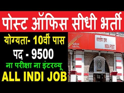 Post Office Recruitment 2020//How To Apply Online For Post Office Jobs//Post Office Vacancy