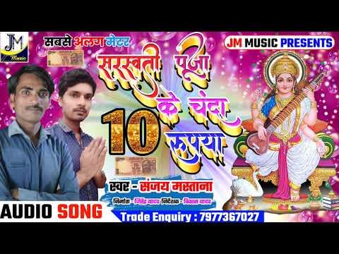 saraswati-puja-ke-chanda-10-rupaiya---सरस्वती-पूजा-के-चंदा-10-रूपया---new-saraswati-puja-song