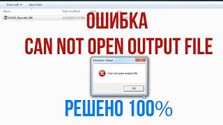 Ошибка Can Not Open Output File при установке драйвера принтера