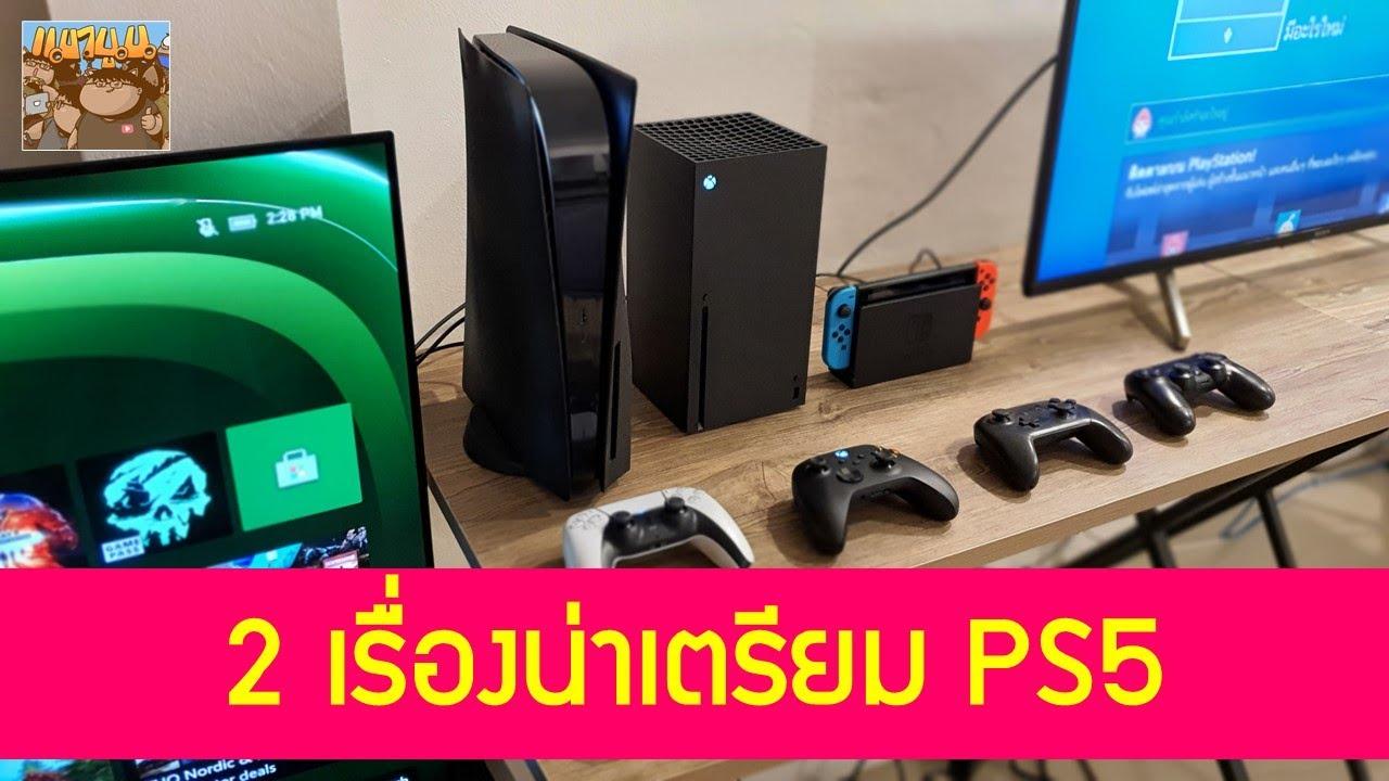 2 เรื่องน่าเตรียมสำหรับคนซื้อ PS5 XBOX Series X/S  มือใหม่ UPS กับ LAN