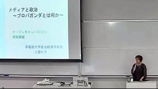 早稲田大学政治経済学部 模擬講義「メディアと政治 ~プロパガンダとは何か~」