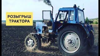 Трактор МТЗ. Розыгрыш!!