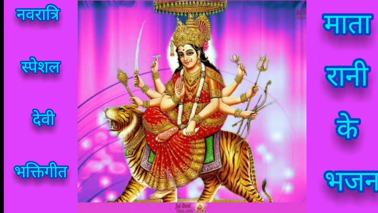 बिल्कुल नया देवी भक्ति गीत ! मैं तो पुकारूं मैया-मैया जी🌹पार लगादो मेरी नैया जी🌹
