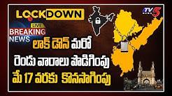 LockDown Extended to May 17th | PM Modi | CM KCR | AP CM Jagan | TV5 News