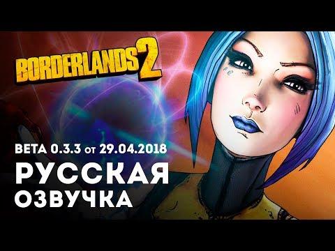 Borderlands 2 — Майя — Геймплей с русской озвучкой [beta v. 0.3.3 от 29.04.2018]