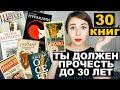 30 книг, которые нужно прочесть до 30 лет