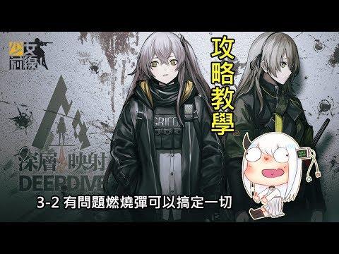 少女前線-深層映射(3-2)攻略教學【雪宮】
