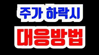 주식투자 주가하락시 대응방법 추천종목 포스코ICT 기관…