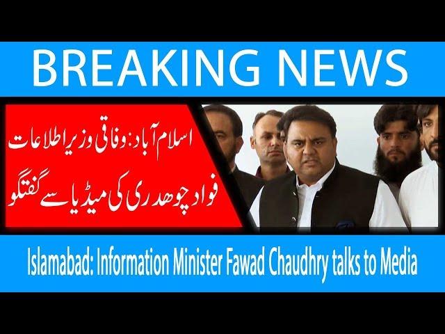 Islamabad: Information Minister Fawad Chaudhry talks to Media   17 Oct 2018   92NewsHD