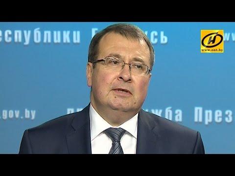 Министр финансов Беларуси дал комментарий по поводу налоговой системы страны