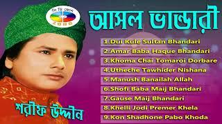 Download lagu Sharif Uddin Ashol Bhandari আসল ভ ণ ড র Full Audio Album MP3