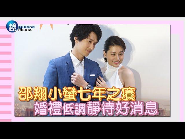 鏡週刊 娛樂即時》邵翔小蠻7年之癢 婚禮低調靜待好消息