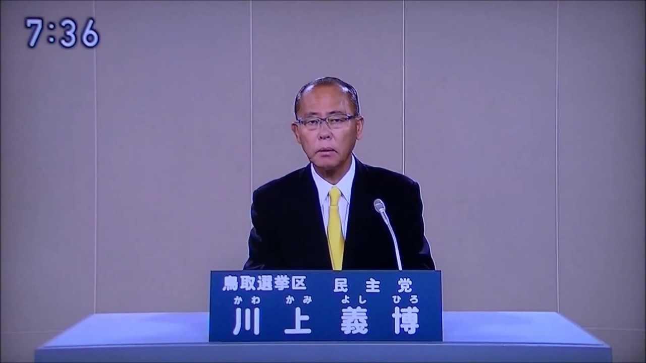 政見放送 川上義博(かわかみよ...