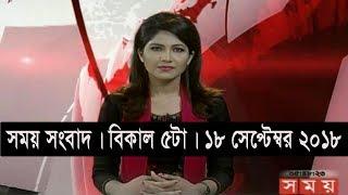 সময় সংবাদ | বিকাল ৫টা | ১৮ সেপ্টেম্বর ২০১৮ | Somoy tv bulletin 5pm | Latest Bangladesh News