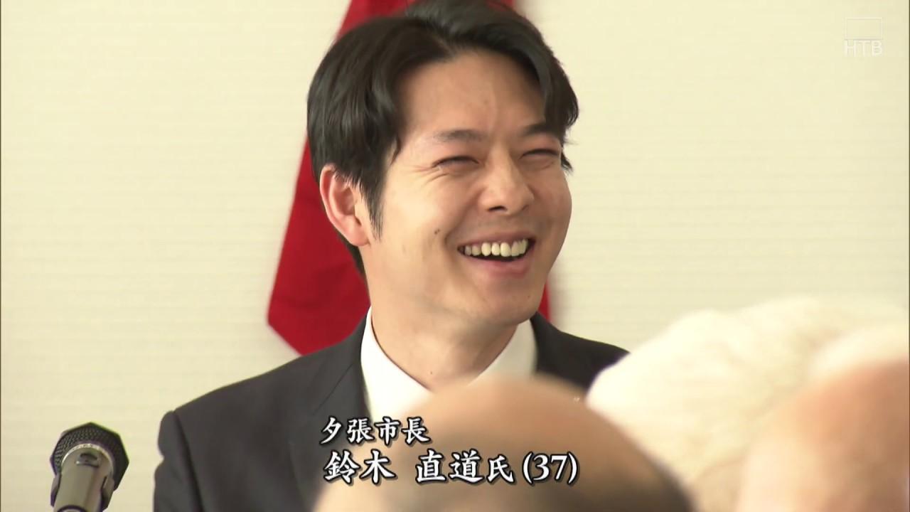 知事 プロフィール 北海道