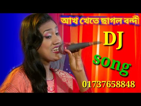 dj-bangla-new-song-dj-gan-আখ-খেতে-ছাগল-বন্দী-জলে-বন্দি-মাছ-নারীর-কাছে-পুরুষ