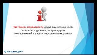 Видео-материалы для проведения уроков по вопросам защиты персональных данных 1