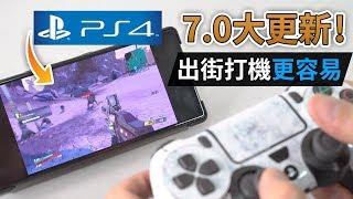 【出街打機更容易】PS4 7.0 大更新 實測 Remote play 遊玩體驗 (中文字幕)