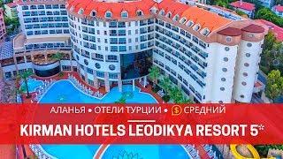 АЛАНЬЯ 2019. ОТЕЛЬ KIRMAN HOTELS LEODIKYA RESORT 5* ТУРЦИЯ