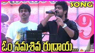 Om namo shiva rudhraaya || telugu songs /telugu video songs / mahesh babu hit songs