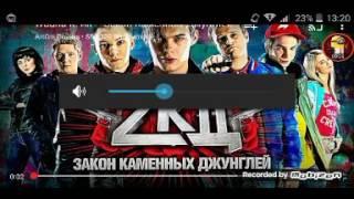 песня ZKD