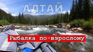 Рыбалка по взрослому На этой реке нет даже местных Горная рыбалка во всей красе Бирюкса 3 Алтай