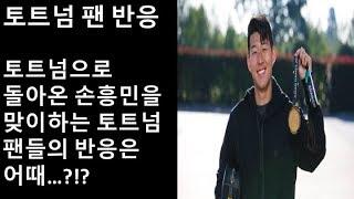 (토트넘 팬 반응) 돌아온 손흥민을 반기는 토트넘 팬들...?!?
