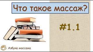 Что такое массаж | Урок 1, часть 1 | Видеоуроки по массажу