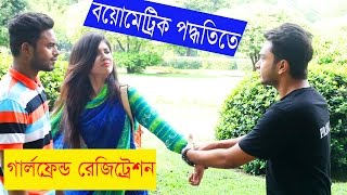 Biometric Girlfriend Registration | Bangla New Funny Video | Prank King Entertainment