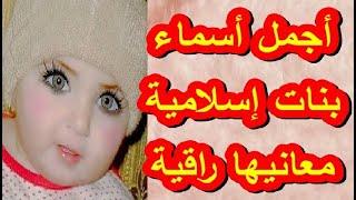 اجمل اسماء بنات اسلامية من القران الكريم معانيها جميلة و جديدة ومذكورة في الجنة ستعجبكم