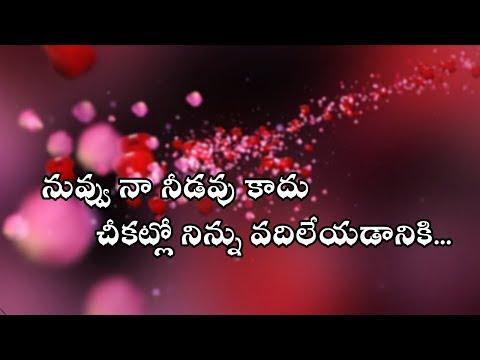 One line love quotes in telugu