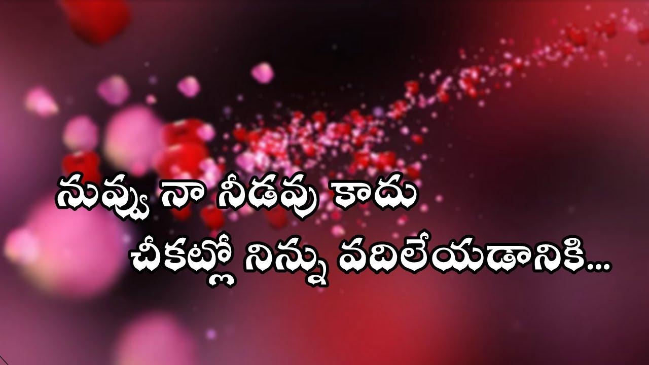 Love Quotes In Telugu Latest Love Quotes Cute Love Quotes