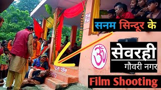 Film Shooting सनम सिन्दूर के    सेवरही (गौवरी नगर), कुशीनगर    Pawan Singh, Rakesh Mishra/ RTA Vlogs