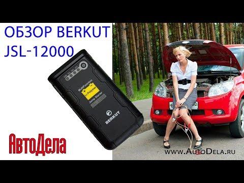 Обзор BERKUT JSL-12000 – универсальное пуско-зарядное устройство