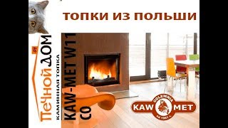 Kaw-Met W11 CO обзор польской каминной топки