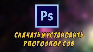 Где скачать Photoshop cs6 бесплатно