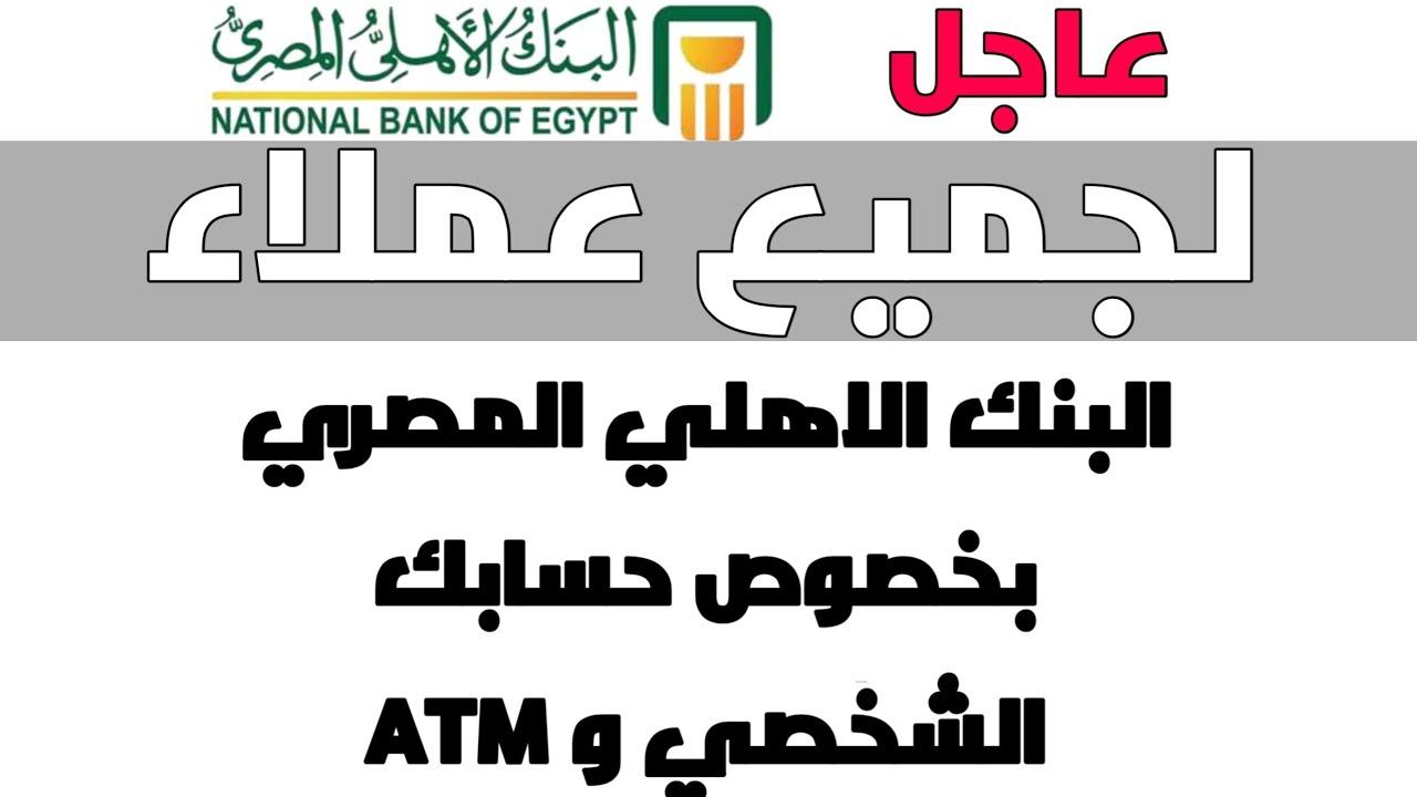 من البنك الأهلي المصري لكل العملاء لكل صاحب ATM وكل شهادات الاستثمار اقوي عائد شهري